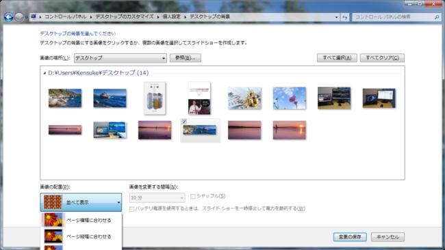 Windows7 デュアルディスプレイ 壁紙設定