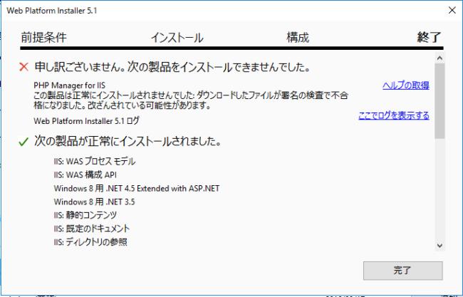 Windows Server 2016 moodle インストールエラー