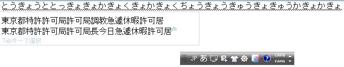Baidu IME_2012-10-20_21-27-19