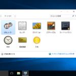 Windows 10でもガジェットを使えるように!