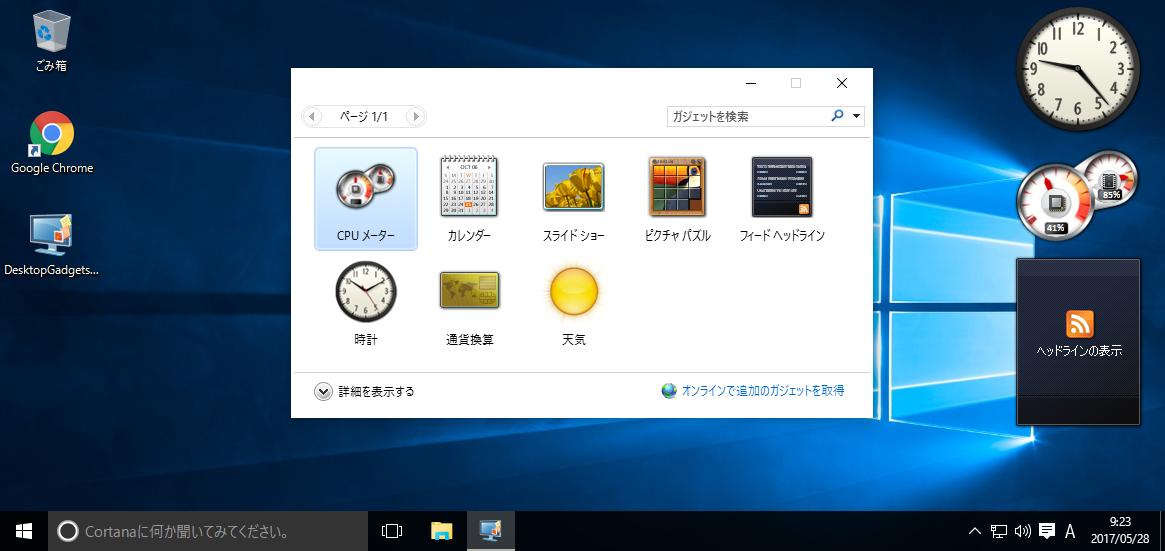 Windows 10 (2)-2017-05-28-09-23-47