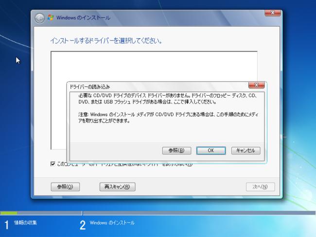 Windows 10 / Windows 7 デュアルブート