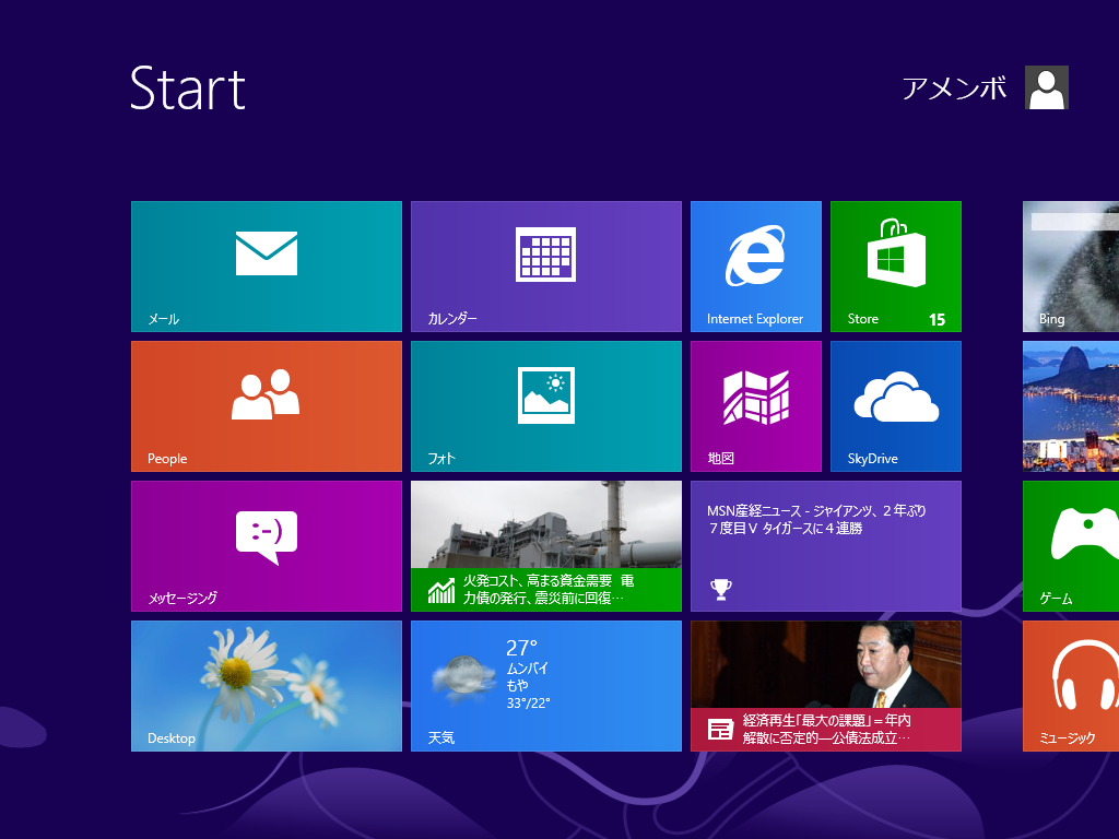 Windows 8 x64-2012-10-30-08-56-52
