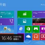 Windows 8 表示言語変更