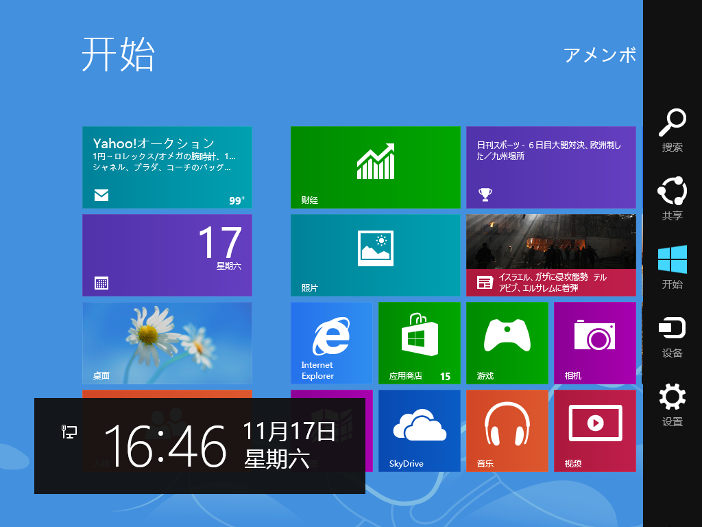 Windows 8 x64-2012-11-17-16-46-02