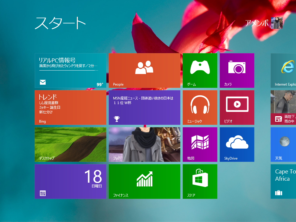 Windows 8 x64-2012-11-18-10-46-19