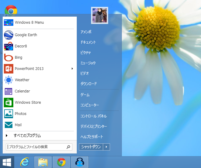 Windows 8 x64-2013-02-10-12-12-56