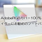 AdobeRGB100% ディスプレイ