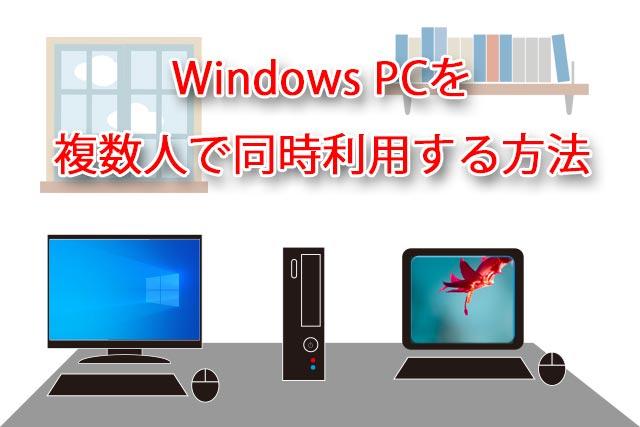 Windows マルチシート