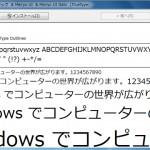 Windows Vista,7のフォント