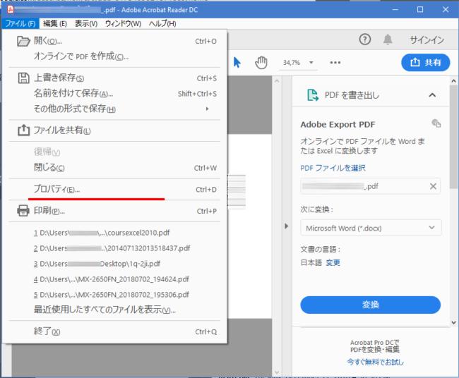 Outlookキャッシュ削除