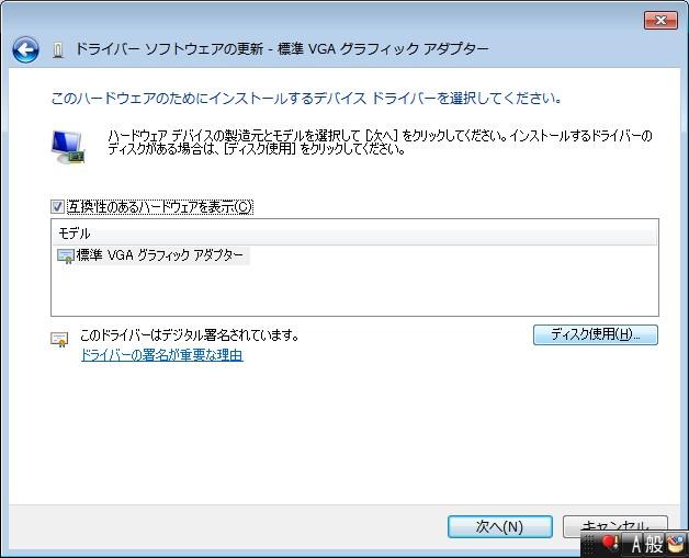 第7世代CPU(KabyLake)へWindows7をインストール