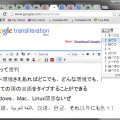 日本語が入力できない!?マルチプラットフォーム多言語入力 ― Google Transliterate