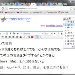 マルチプラットフォーム多言語入力 ― Google Transliterate