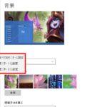 Windows10 デュアルディスプレイ 壁紙設定