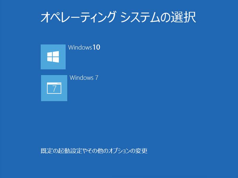 Windows 10デュアルブート